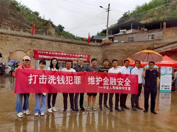 平安人寿陕西分公司防范非法集资宣传系列活动走进佳县老区