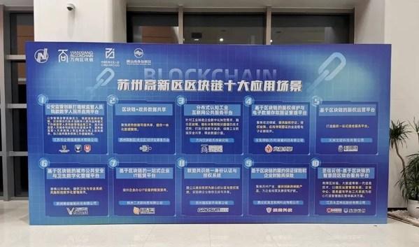 VeChainThor上に構築されたVeTrustは中国の地方政府に採用され、30万人以上の市民が正常に戻る支援をしている