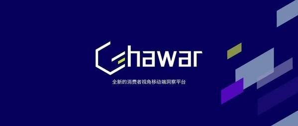 意略明正式推出全新的消费者视角移动端洞察平台Ghawar