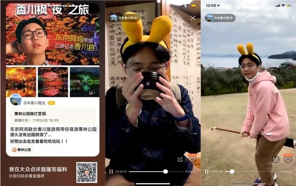 大衆点評:コンテンツサービス体験をアップグレード、日本の地方観光地の認知度拡大に貢献