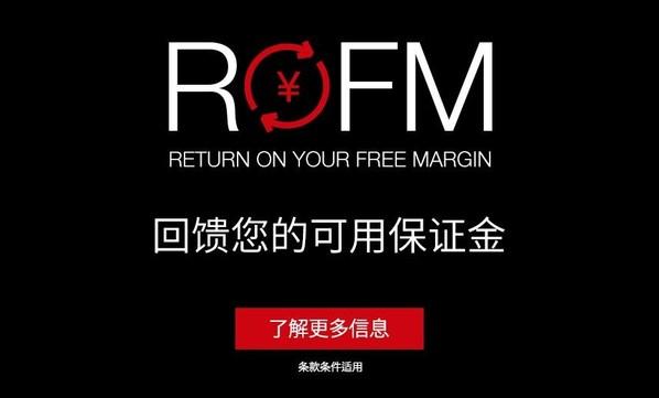 HotForex 通过免费保证金回馈奖励客户