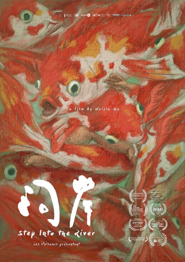 Huionのデジタル描画製品がパームスプリングス国際短編映画祭でアカデミー賞候補となる最優秀短編アニメ賞を受賞した「Step into the River」の制作をサポート