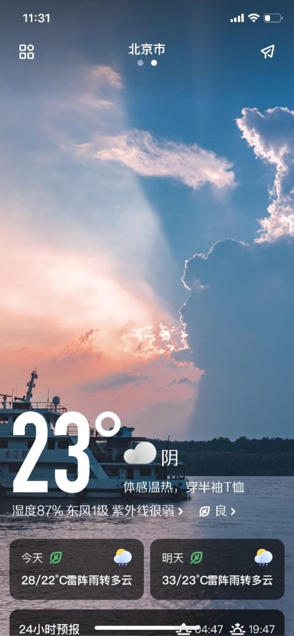 微鲤天气APP正式上线,能帮你预知的不止是天气