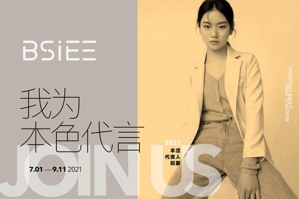 BSiEE 本涩启动第三届品牌代言人招募活动