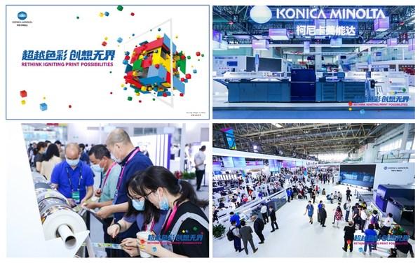 超越色彩 创想无界  柯尼卡美能达携新品闪耀亮相China Print 2021