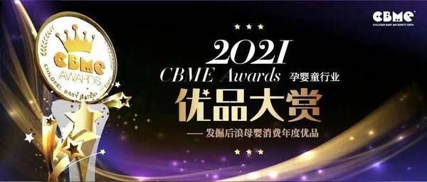 法国辅食用油品牌多斐入围2021CBME Awards颜值之星奖