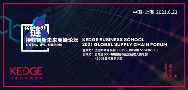 """法国凯致商学院""""链""""接数智新未来高峰论坛在上海成功举办"""