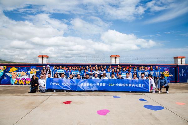 "MQD11周年大秀马小设活动青海公益行,打造α世代的""骁骁少年""群像"
