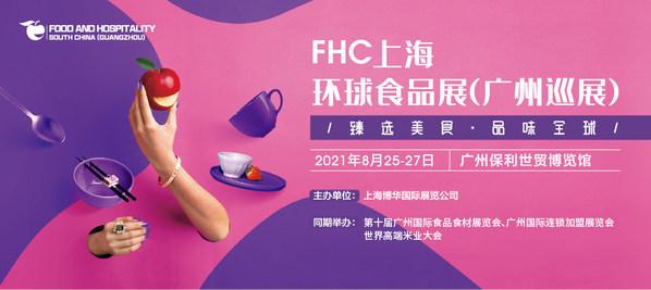 FHC广州巡展8月开幕 多展联动助力产业融合