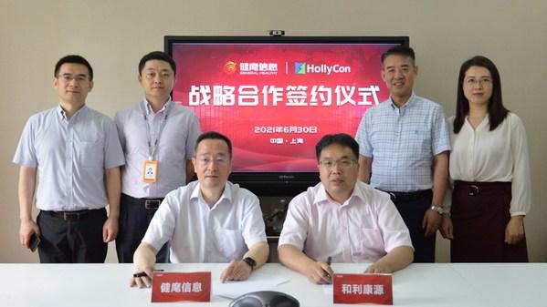 和利康源公司与健麾信息签署全面战略合作协议