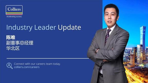 高力国际任命陈难为华北区副董事总经理 共筑市场新愿景