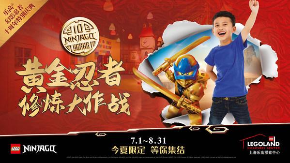 黄金忍者限时登陆上海乐高探索中心,加入王者进阶冒险