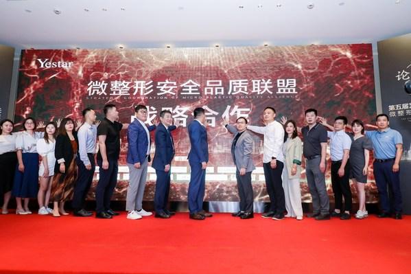 第五届艺星集团中国院长微整形技术高峰论坛在杭州西子宾馆启幕