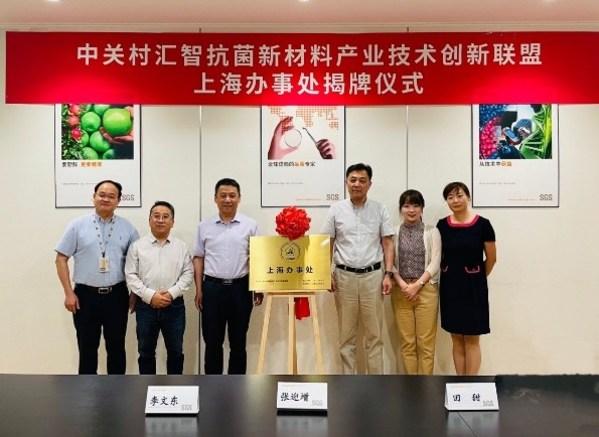 中关村汇智抗菌新材料产业技术创新联盟在SGS揭牌