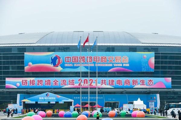 秋季中国跨境电商交易会将于8月15日在广州开幕