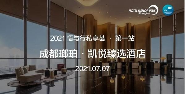 悟与行私享荟对话杨邦胜,众多品牌即将亮相Hotel&Shop Plus