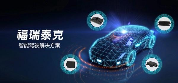 福瑞泰克宣布完成中網投戰略領投超億美元A輪融資交易  高級別自動駕駛戰略全面提速