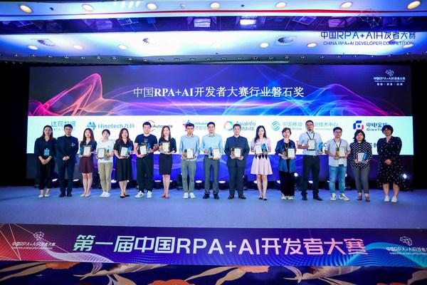首届中国RPA+AI开发者大赛圆满收官 中电金信获得多项大奖
