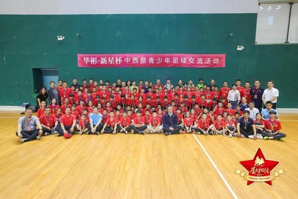 战马助力青少年体育 百名革命老区足球少年进京交流