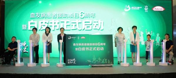 血友病患者援助项目6周年暨白皮书项目在京启动