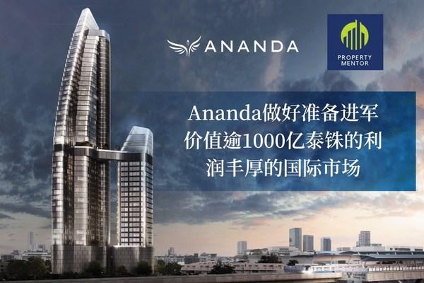 Ananda做好准備進軍價值逾1000億泰銖的利潤豐厚的國際市場