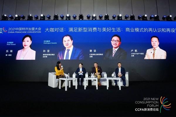 首旅如家上榜2020年中国特许连锁百强