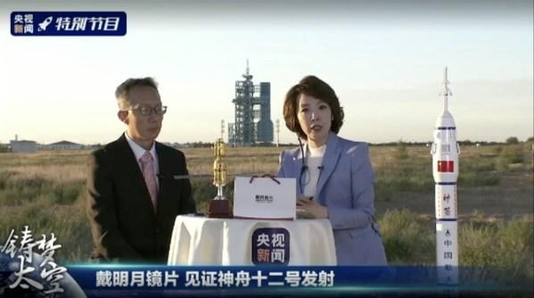 国家大事有明月,明月镜片守护国家科技事业发展,为中国声音助力