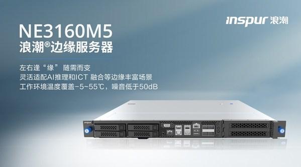 MWC2021 浪潮发布全新开放标准边缘服务器NE3160M5