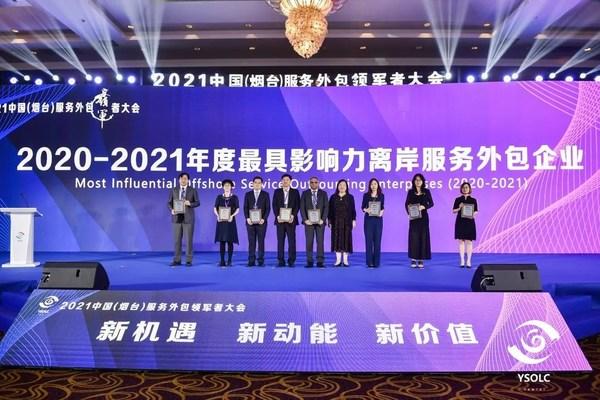 "Infosys Cobalt荣膺""云鼎奖""年度优秀解决方案"