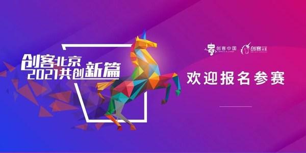 """报名""""创客北京2021"""",坐享全北京创业资源"""