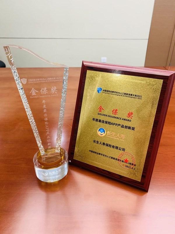 """长生人寿荣获2021""""金保奖""""年度最佳保险APP产品创新奖"""