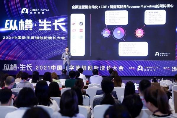 图2:JINGdigital径硕科技董事长兼CEO 洪锴