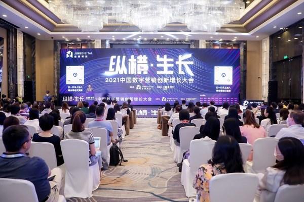 图1:2021中国数字营销创新增长大会开幕
