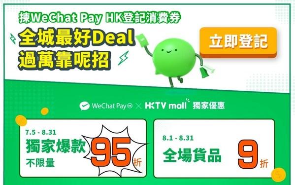 https://mma.prnasia.com/media2/1557983/wechat_pay_hk_x_hktvmall_press_photo.jpg?p=medium600