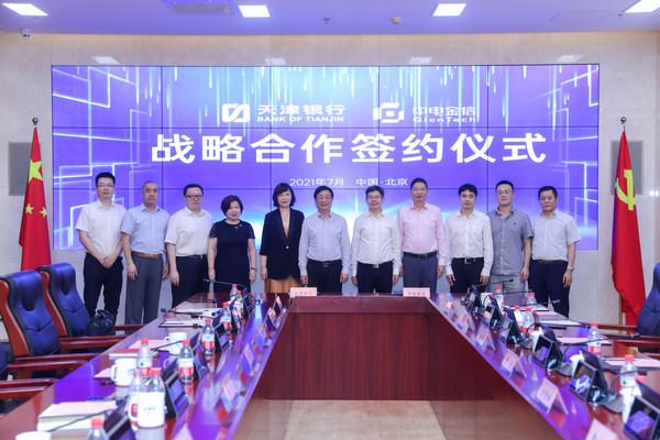 深化科技创新 天津银行与中电金信达成战略合作