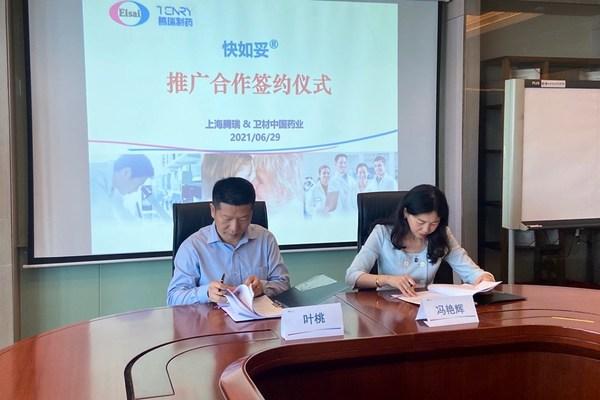 腾瑞制药与卫材中国药业就快如妥达成中国市场战略合作