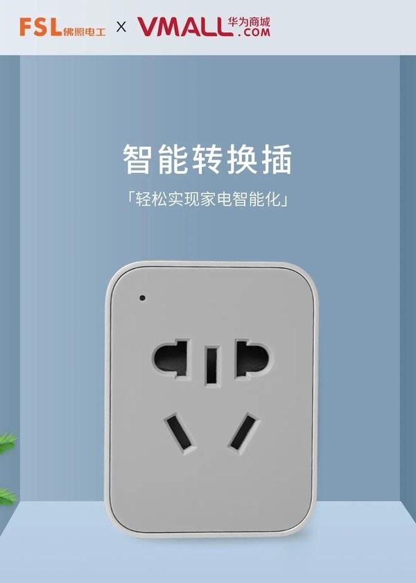 佛山照明xHUAWEI HiLink:强强联手,智能转换插全新上市