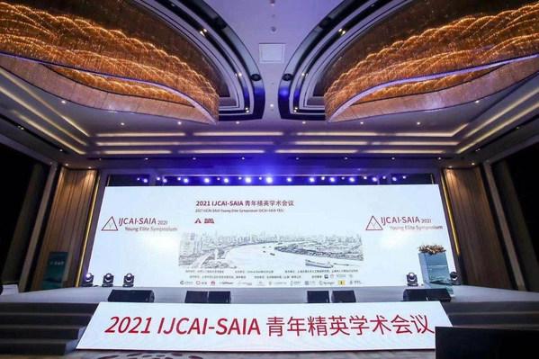"YOU你智绘""金""彩-- 中电金信亮相2021 IJCAI-SAIA青年精英学术大会"