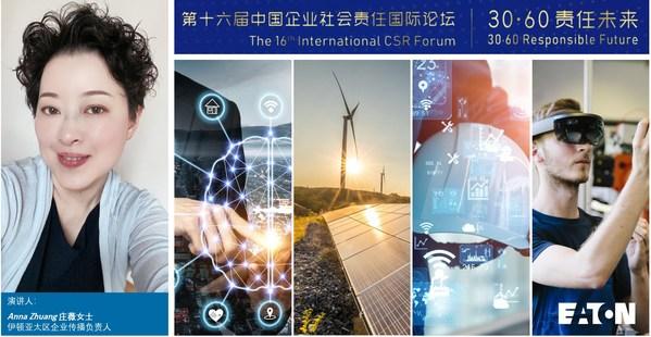 伊顿公司出席第十六届中国企业社会责任国际论坛并发表演讲
