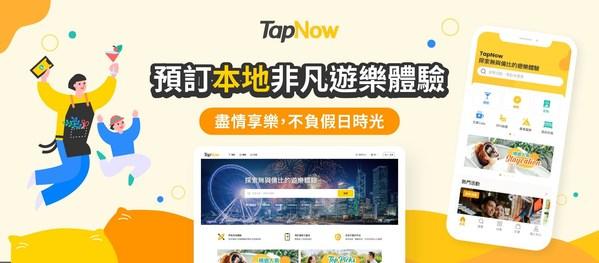 TapNow 最新本地餐飲及遊樂套票網上預訂平台 探索無與倫比的本地體驗 盡在一指間