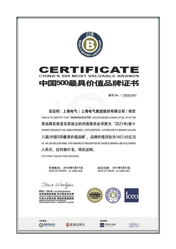 Sertifikat yang diberikan World Brand Lab kepada Shanghai Electric pada 22 Juni, mencantumkan Shanghai Electric daftar 50 merek termahal di Tiongkok.