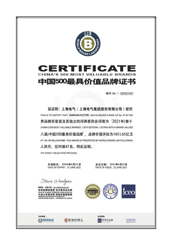 Shanghai Electric, 중국에서 '가장 가치 있는 50대 브랜드'에 들어