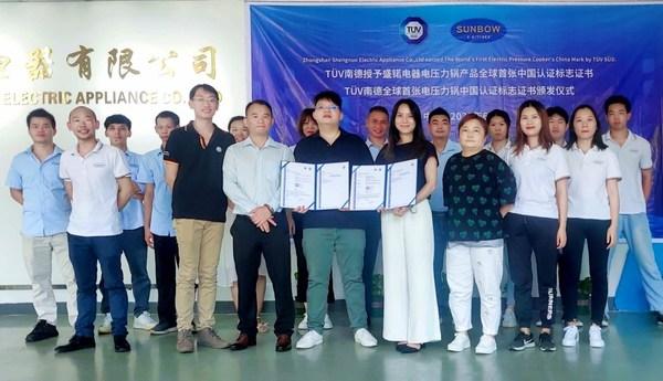 盛锘获颁TUV南德首张电压力锅产品中国认证标志证书