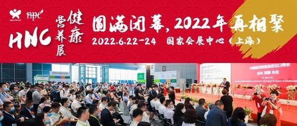 2021HNC健康营养展圆满落幕,2022年6月上海虹桥再相聚