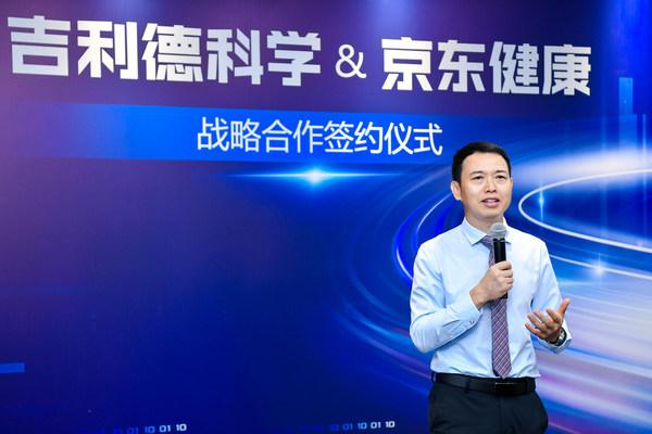 京东集团高级副总裁、京东健康CEO辛利军先生