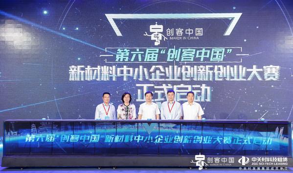 """第六届""""创客中国""""新材料专题赛在北京房山正式启动"""