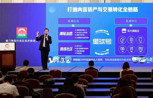 攜程集團目的地營銷及戰略合作部總經理陳冠其发表讲话