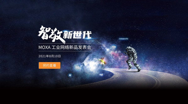 Moxa工业网络新品发表会将于8月10日线上举办