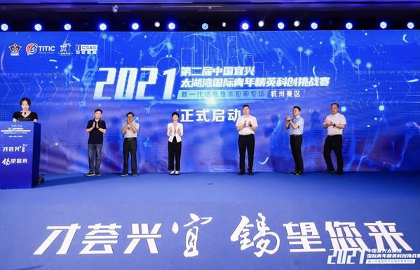 第二届宜兴太湖湾青创赛杭州城市赛启动
