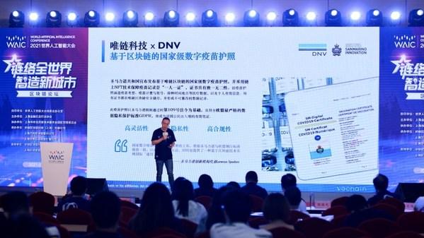 唯链在2021WAIC上提出低代码平台是企业级区块链应用的发展趋势